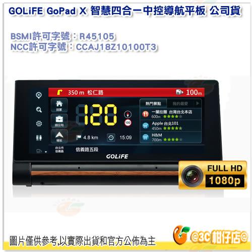 缺貨 含倒車鏡頭 GOLiFE GoPad X 智慧四合一中控導航平板 公司貨 導航 行車紀錄 聲控 藍芽通話