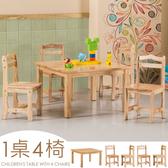 兒童桌椅《YoStyle》崔蒂兒童桌椅組(一桌四椅) 和室桌椅 專人配送
