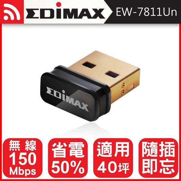 [貓頭鷹3C] EDIMAX 訊舟 EW-7811Un 高效能隱形USB無線網路卡