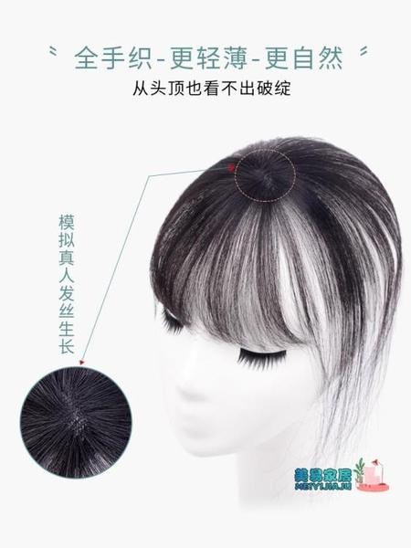 劉海片 真髮3D空氣劉海假髮女 網紅假劉海自然留海頭頂補髮蓋無痕假髮片