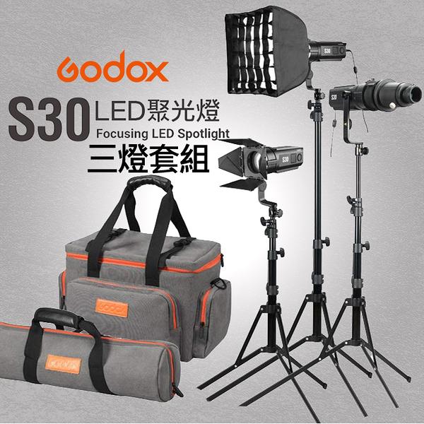 【三燈套組】LED S30 聚光燈 神牛 Godox 聚光 補光 投影 持續燈 heads kit SA-D 屮U5