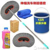 車用品上光清洗清潔旋轉大全用具洗車工具套裝家用組合長柄igo ciyo黛雅