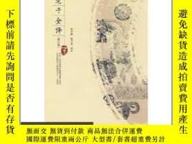 二手書博民逛書店老子全譯(修訂版)【罕見圖書】4397 沙少海,徐子宏譯註 貴州