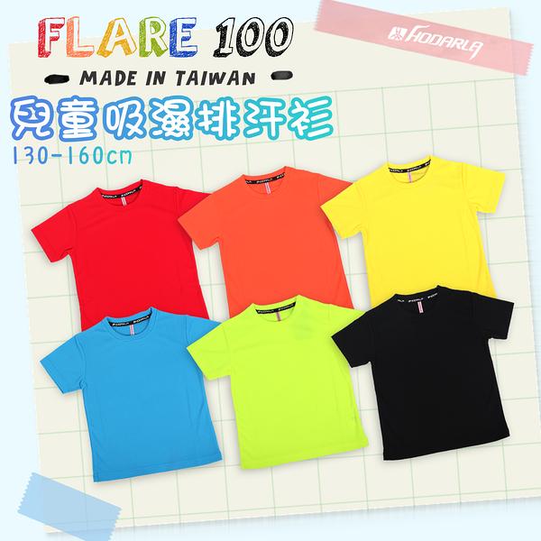 HODARLA FLARE 100 男女童裝吸濕排汗衫 (T恤 短T 透氣 慢跑 路跑 ≡排汗專家≡