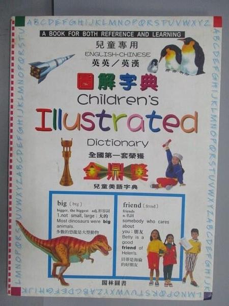 【書寶二手書T1/字典_PPF】圖解字典Children Illustrated
