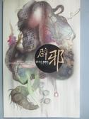 【書寶二手書T7/一般小說_KEY】辟邪-道可道_第二卷_燕壘生