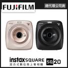 【現貨】SQ20 富士 拍立得相機 Instax Square 方形 底片 Micro SD SQ-20 恆昶 公司貨