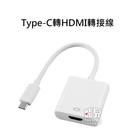【妃凡】正反可插 Type-C轉HDMI...