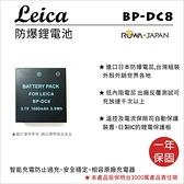 【聖影數位】ROWA 樂華 FOR LEICA BP-DC8 BPDC8 副廠電池 X1 X2 Typ113 Typ102 XU XE M9
