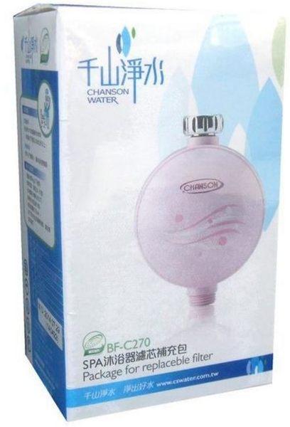◤千山淨水原廠BF-007P除氯沐浴器補充包濾心BF-C270◢