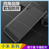 碳纖維拉絲 小米9 小米8 手機殼 手機套 保護殼保護套 四角加厚防撞殼 防手汗指紋 矽膠軟殼
