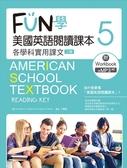 FUN學美國英語閱讀課本:各學科實用課文(5)(二版)(菊8K+MP3+Workbook)
