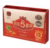 豐滿生技 超級5薑黃膠囊 0.55gx20粒/盒