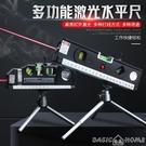 水平儀激光水平尺 多功能家用紅外線裝修水泡儀直角水平儀 高精度打線器  LX新年禮物