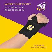 護具 手托板護腕 GoAround 透氣腕部固定護腕(1入) 醫療護具 托板手