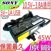 SONY充電器(原廠)-索尼 10.5V, 3.8A,45W- SVD11213CX,SVD11223CX,SVD1122AP,SVD11215CY,SVD11219,VGP-AC10V10