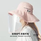 防護帽防飛沫漁夫帽防風面罩隔離防紫外線大沿遮陽帽全臉【聚物優品】