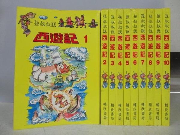 【書寶二手書T2/兒童文學_RIB】孫叔叔說西遊記_1~10集合售
