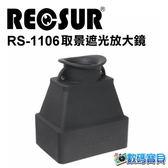 【免運費】 RECSUR 銳攝 RS-1106 取景遮光放大鏡 (3.2倍觀景窗放大鏡)