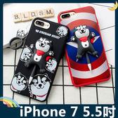 iPhone 7 Plus 5.5吋 立體狗狗保護套 軟殼 Q萌哈士奇 指環支架 附大頭掛繩 矽膠套 手機套 手機殼