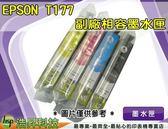 EPSON T177 177 黃相容墨水匣顏色 XP 225 IVPE80