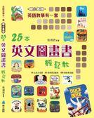 英語教學有一套(國小基礎)25本英文圖畫書輕鬆教
