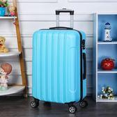 20寸淡雅藍色出行方便實用行李箱男 橙子