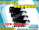 HP CB381A / 824A 原廠 藍色 超精細碳粉匣 適用於CM6030/CM6040/CM6340/CP6015