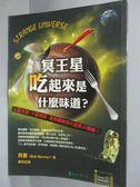 【書寶二手書T3/科學_IEA】冥王星吃起來是什麼味道?_傅宗玫, 貝曼
