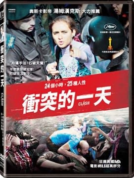 衝突的一天 DVD Clash 免運 (購潮8)