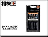 ★相機王★Panasonic Eneloop Pro 急速充電組〔三號電池四顆+充電器〕低自放電