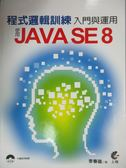 【書寶二手書T5/電腦_XCF】程式邏輯訓練入門與運用-使用JAVA SE 8_李春雄