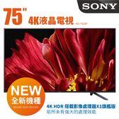 送基本安裝 SONY 索尼 KD - 75Z9F 65吋 直下式 HDR 液晶電視