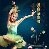 兒童小草演出服少兒舞蹈表演服裝幼兒茉莉花合唱服綠紗裙女童