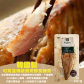 韓國製 可常溫傳統燜烤即食鯖魚90g/包