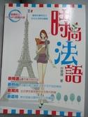 【書寶二手書T9/語言學習_ZFW】時尚法語(附CD+MP3)原價_300_符雯珊