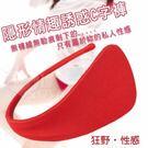 情趣內褲 情趣用品 隱形情趣誘惑C字褲 (紅) 情趣內衣褲【533697】
