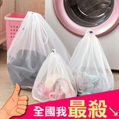 洗衣網 收納袋 大 內衣袋 洗衣袋 分類袋 抽繩袋 洗衣機 加厚束口洗衣袋 【J093】米菈生活館