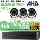 高雄/台南/屏東監視器/百萬畫素960P-AHD/套裝DIY/4ch監視器 /SONY130萬半球攝影機*3支