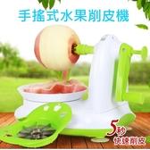 廚房用品【KFS034】手搖式水果蘋果削皮機 廚房用品 烹飪用品 削水果 水果機 榨果汁 123ok
