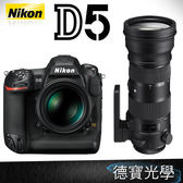 Nikon D5 + SIGMA 150-600mm Sport 送6000元郵政禮卷 登錄再送15000元郵政禮券 國祥公司貨