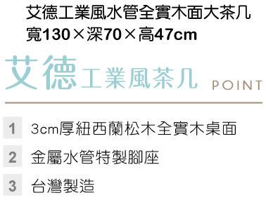 【森可家居】艾德工業風水管全實木面大茶几 7HY329-03 出清折扣