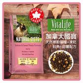 【力奇】VitaLife 加拿大國寶 天然無穀貓糧+凍乾-鮭魚甜薯 2.8KG (A002G12) 超取限1包
