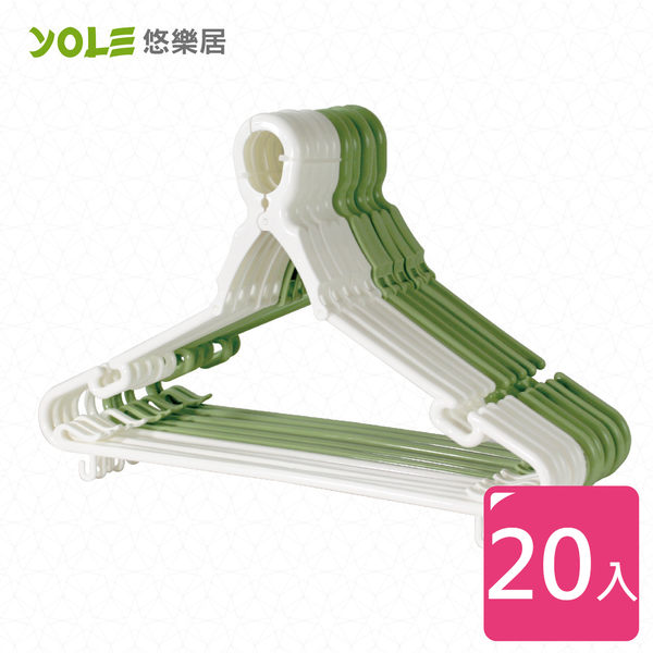 【YOLE悠樂居】防風多功能衣架(20入)#1226007 晾衣架 防風衣架 塑膠衣架