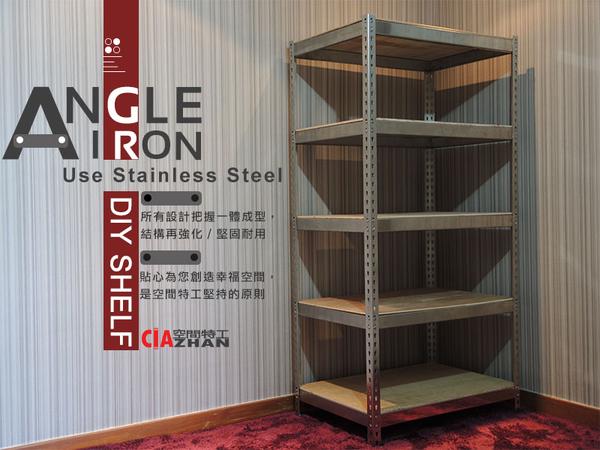 置物櫃 紅酒架 工作櫃 置物櫃 白鐵櫃 收納櫃 #304不鏽鋼免螺絲角鋼 (4x2x6_5層)【空間特工】S4020650