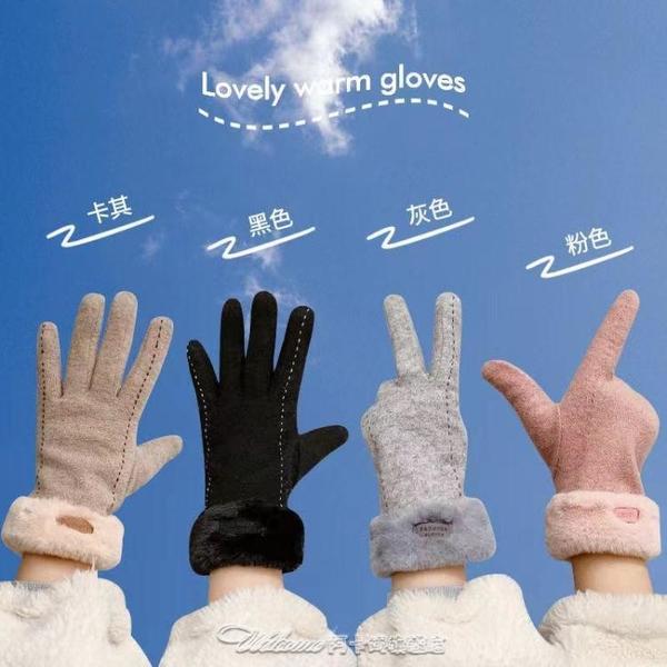 手套冬天女ins可愛騎行保暖防寒加絨騎車防風羊剪絨秋冬季棉手套