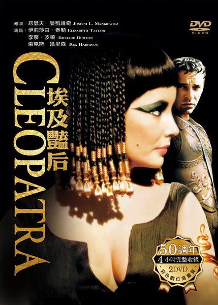 埃及豔后 雙DVD (音樂影片購)