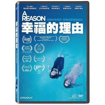幸福的理由 DVD A Reason 免運 (購潮8)
