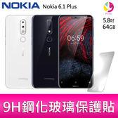 分期0利率 Nokia 6.1 Plus 5.8吋 智慧型手機 贈『9H鋼化玻璃保護貼*1』