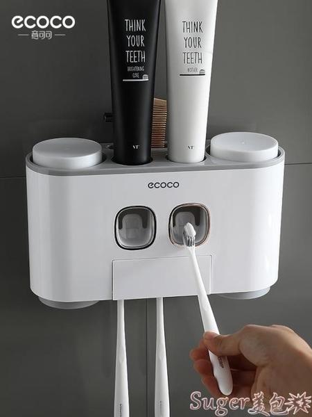 牙膏機 ecoco牙膏牙刷置物架全自動擠牙膏器壁掛式家用按壓擠壓神器套裝  新品